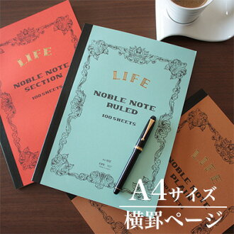 Life LIFE and noble note (A4-horizontal rule page) (N37)
