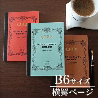 Life LIFE and noble notes (B6 size page horizontal rule) (N30)
