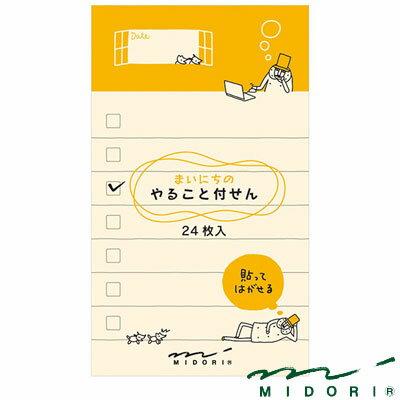 ミドリ MIDORI / 付せん紙 やること オジサン柄(11760006)