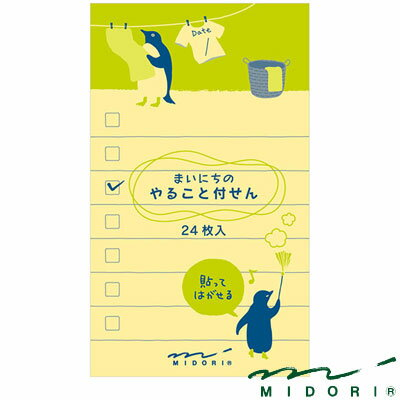 ミドリ MIDORI / 付せん紙 やること ペンギン柄(11762006)