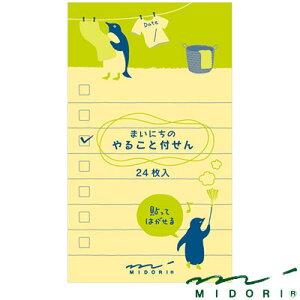 【メール便可 10個まで】ミドリ MIDORI / 付せん紙 やること ペンギン柄(11762006)【付箋 ふせん デザイン おしゃれ かわいい】