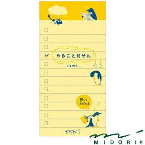 【メール便可 10個まで】ミドリ MIDORI / 付せん紙 やること(L)ペンギン柄(11765006)【付箋 ふせん デザイン おしゃれ かわいい】