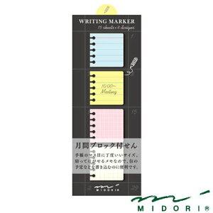 【メール便可 10個まで】ミドリ MIDORI / 付せん紙 ブロック メモ柄(11266006)【付箋 ふせん デザイン おしゃれ かわいい】