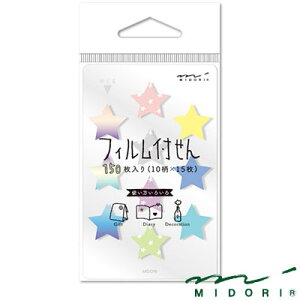 【メール便可 10個まで】ミドリ MIDORI / 付せん紙 フィルム ミニ 星柄(11376006)【付箋 ふせん デザイン おしゃれ かわいい】