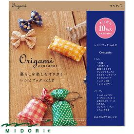 ミドリ MIDORI / オリガミ レシピブック 暮らし(34429006)