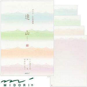 ミドリ MIDORI / 便箋 ボリューム和紙 連山柄(20433006)
