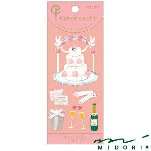 ミドリ MIDORI / PCシール(M) 結婚ケーキ柄(82131006)