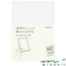 ミドリ MIDORI / MDノートカバー(文庫)(49358006)