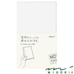 ミドリ MIDORI / MDノートカバー(新書)(49359006)