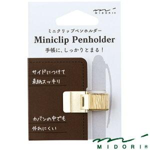 ミドリ MIDORI /ミニクリップペンホルダー ゴールド(82219006)