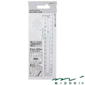 ミドリ MIDORI /CL厚みを測れる定規 透明(42260006)