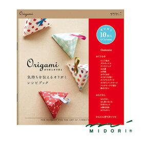 ミドリ MIDORI / オリガミ レシピブックB(34452006)