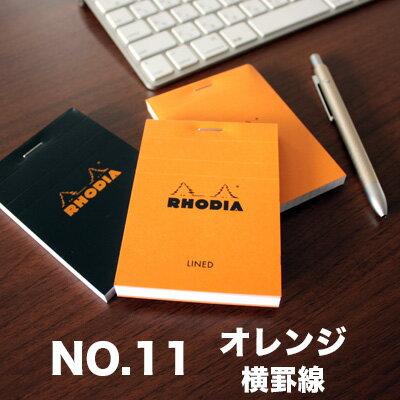 ロディアRHODIA/ブロックロディアNo.11(オレンジ・横罫線)(cf11600)