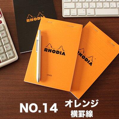 ロディアRHODIA/ブロックロディアNo.14(オレンジ・横罫線)(cf14600)