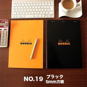 ロディア RHODIA / ブロックロディア No.19 A4+サイズ (ブラック・5mm方眼)(cf192009)【メモ メモ帳 メモパッド デザイン おしゃれ】