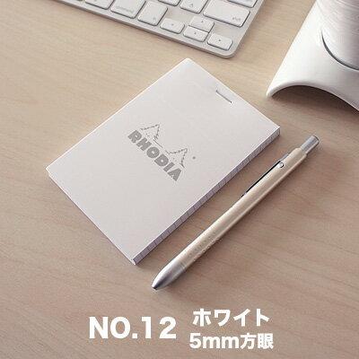 ロディアRHODIA/ブロックロディアホワイトNo.12(ホワイト・5mm方眼)(cf12201)