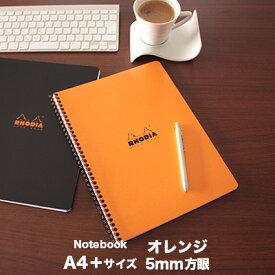 ロディア RHODIA / ダブルリングノート A4+サイズ (オレンジ・5mm方眼)(cf193008)【リング ノート デザイン おしゃれ】