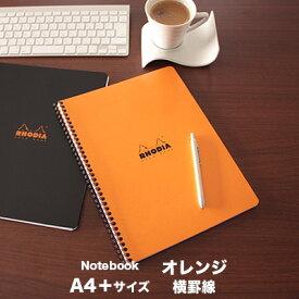 ロディア RHODIA / ダブルリングノート A4+サイズ (オレンジ・横罫線)(cf193108)【リング ノート デザイン おしゃれ】