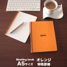 ロディア RHODIA / ミーティングブック A5サイズ (オレンジ・オリジナルフォーマット)(cf193418)