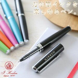 エルバン J.HERBIN / カートリッジインク用ボールペン ブラス(ブラック)(hb-pen05)【ローラーボール 水性 ボールペン デザイン おしゃれ フランス 輸入筆記具】