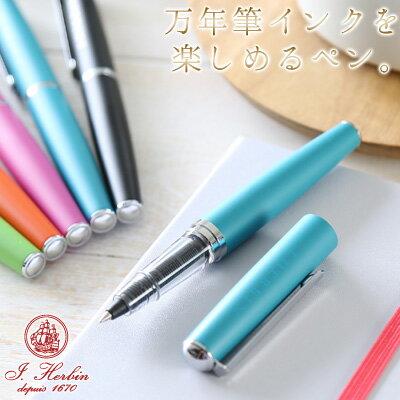 エルバンJ.HERBIN/カートリッジインク用ペンブラス【筆記具ボールペンデザイン】