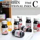 エルバン J.HERBIN インク / トラディショナルインク C 10ml ガラスボトル入り【万年筆 ガラスペン インク デザイン …