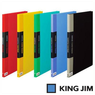 キングジム クリアーファイルカラーベース B4 タテ型 20ポケット(142C)【KING JIM File ポケット クリアーポケット ファイル】