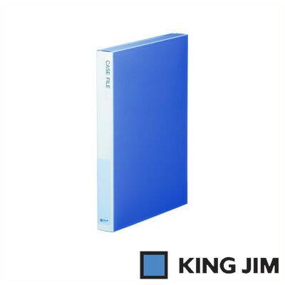 キングジム ケースファイル A4サイズ 収納幅25+5mm(238 青)【KING JIM ケースファイル 収納ケース ファイル ケース 整理 収納】