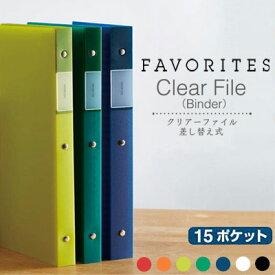 キングジム クリアファイル フェイバリッツ バインダー A4(FV199T)【KING JIM 書類 収納 ファイル 差し替え式 デザイン おしゃれ】