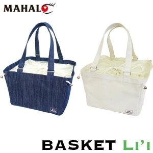 マハロバスケット インナーバッグ・リイ 買い物かご バスケット エコバッグ 大容量 レジカゴ 洗濯かご デザイン おしゃれ かわいい ハワイ 雑貨 INNER BAG Li'i