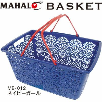 【今なら全色ポイント10倍!!】マハロカンパニーMAHALOCOMPANY/マハロバスケットMAHALOBASKETエコバック買い物カゴ(ネイビーガール)