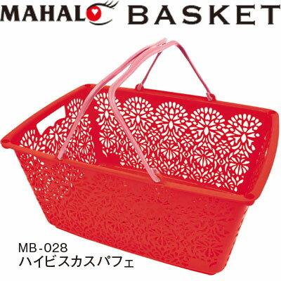 【今なら全色ポイント10倍!!】マハロカンパニーMAHALOCOMPANY/マハロバスケットMAHALOBASKETエコバック買い物カゴ(スウィートココア)