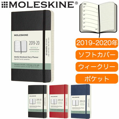 \手帳 2018年 ポイント10倍/【モレスキン 2018 ウィークリー】モレスキン MOLESKINE 手帳 2018年1月始まり 12ヶ月 週間スケジュール ウィークリー ノートブック ソフトカバー ポケットサイズ ブラック(854023)