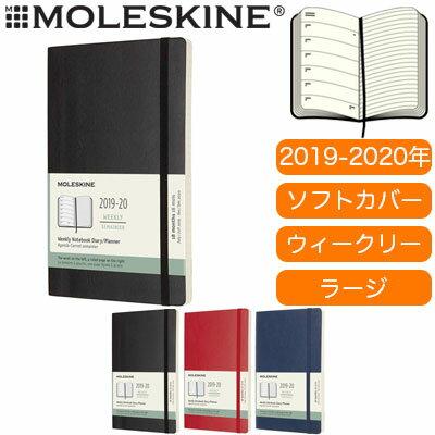 \手帳 2018年 ポイント10倍/【モレスキン 2018 ウィークリー】モレスキン MOLESKINE 手帳 2018年1月始まり 12ヶ月 週間スケジュール ウィークリー ノートブック ソフトカバー ラージサイズ ブラック(854030)