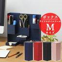 ナカバヤシ ライフスタイルツール ボックス Mサイズ(LST-B02)【文具 収納ボックス おしゃれ 小物 デスク周り 整理 …