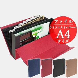 ナカバヤシ ライフスタイルツール ドキュメントファイル A4サイズ(LST-DFA4)【文具 収納ボックス ジャバラポケット 書類入れ おしゃれ 小物 デスク周り 整理 デザイン シンプル】