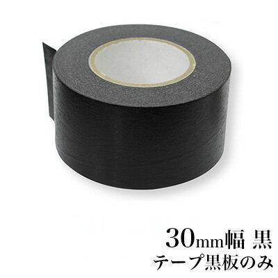 日本理化学工業rikagaku/テープ黒板替え30mm幅黒【黒板・マスキングテープ・貼って書けてはがせる】(STRE-30-BK)