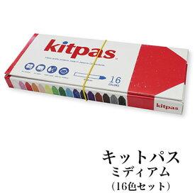 日本理化学工業 rikagaku / キットパス ミディアム(16色セット)【水性で簡単に消せる固形マーカー・クレパスです!】(KM-16C)