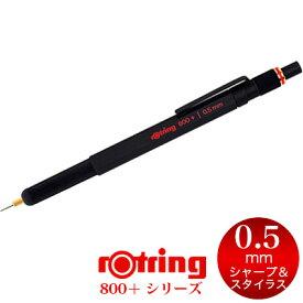 【メール便可 2個まで】\シャープペン 0.5/ロットリング ROTRING / 800+シリーズ メカニカルペンシル+スタイラス 0.5mm ブラック(1900181)【製図 シャープペン デザイン おしゃれ 輸入 ドイツ】