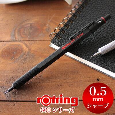 【ポイント10倍!!】ロットリングROTRING/600シリーズメカニカルペンシル0.5mmブラック(1904443)【輸入デザインシャープペン】