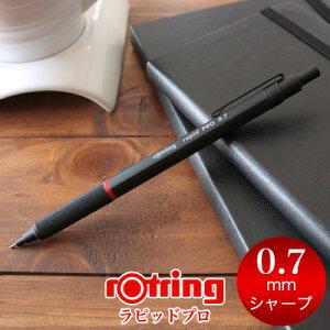 【メール便可 2個まで】\シャープペン 0.7/ロットリング ROTRING / ラピッドプロ メカニカルペンシル 0.7mm ブラック(1904257)【製図 シャープペン デザイン おしゃれ 輸入 ドイツ】