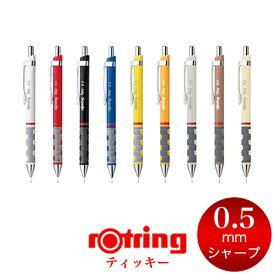 【メール便可 2個まで】ロットリング ROTRING / ティッキー メカニカルペンシル 0.5mm【シャープペン デザイン おしゃれ 輸入 ドイツ】