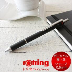 【メール便可 2個まで】ロットリング ROTRING / トリオペン マルチペン(ブラック)(1904453)【輸入筆記具 デザイン おしゃれ 多機能ペン ドイツ】