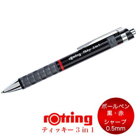 【メール便可 2個まで】ロットリング ROTRING / ティッキー 3 in 1 マルチペン(ブラック)(1904360)【輸入筆記具 デザイン おしゃれ 多機能ペン】