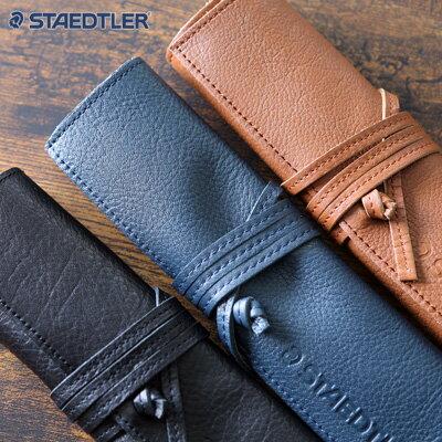 ステッドラーSTAEDTLER/牛革製レザーペンケース(仕切り付)