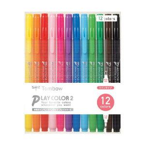 トンボ鉛筆 水性マーカー プレイカラー2 12色セット(GCB-011)【TOMBOW MARKING PEN PLAY COLOR2 水性マーキングペン】