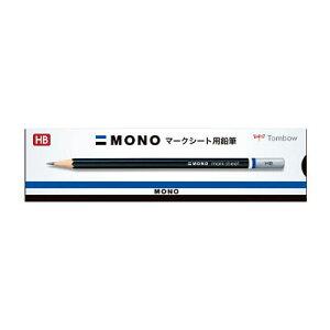 トンボ鉛筆 モノマークシート用鉛筆 1ダース HB(LM-KNHB)【TOMBOW PENCIL MONO mark sheet 鉛筆】