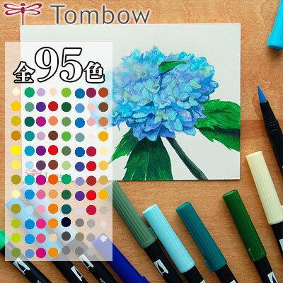 トンボ鉛筆 TOMBOW / デュアル ブラッシュペン AB-T 水性マーカー全95色セット【水性マーカー カラー筆ペン グラフィック マーカー アート】