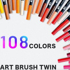 トンボ鉛筆 TOMBOW / デュアル ブラッシュペン AB-T 水性マーカー ベーシック 全108色セット ABT【水性マーカー カラー筆ペン グラフィック マーカー アート】