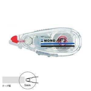 トンボ鉛筆 モノエアー つめ替えタイプ5 テープ幅5mm (CT-CAX5)(A-35498)【TOMBOW MONO AIR CORRECTION TAPE 修正テープ 詰め替えタイプ】